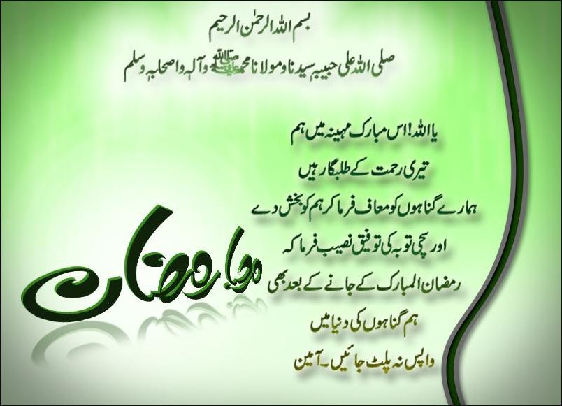 Ramadan Quotes in Urdu