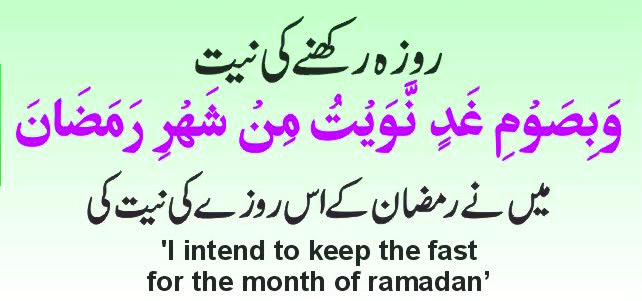 beginning of the Fast Dua (Prayer)