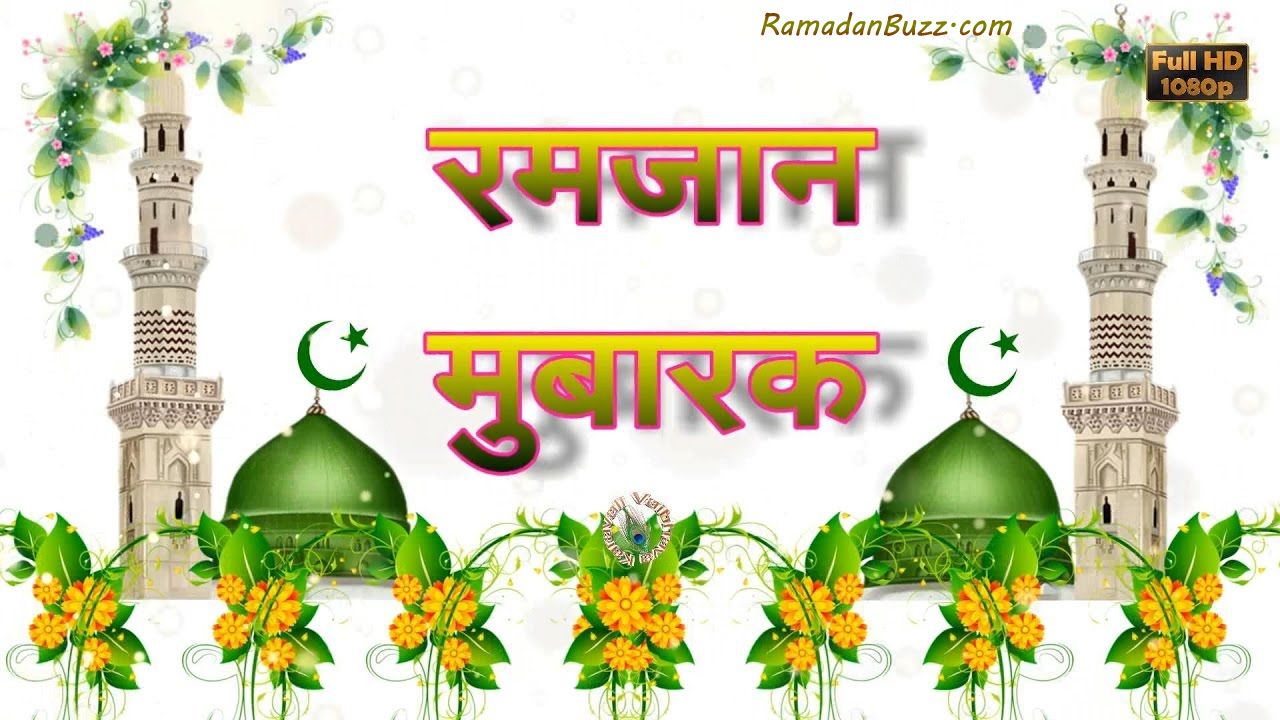 Ramadan Quotes in Hindi
